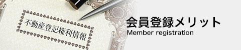 会員登録メリット
